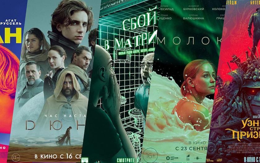 Фантастические премьеры августа 2021